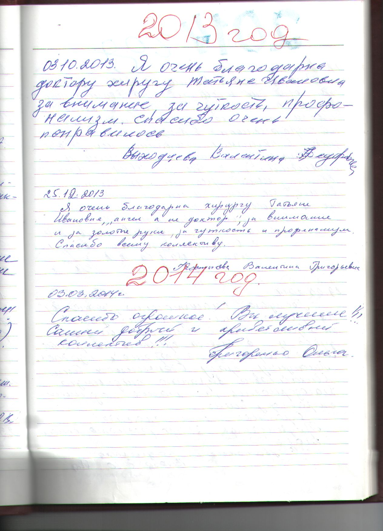 Otzyv_kniga_1.jpg