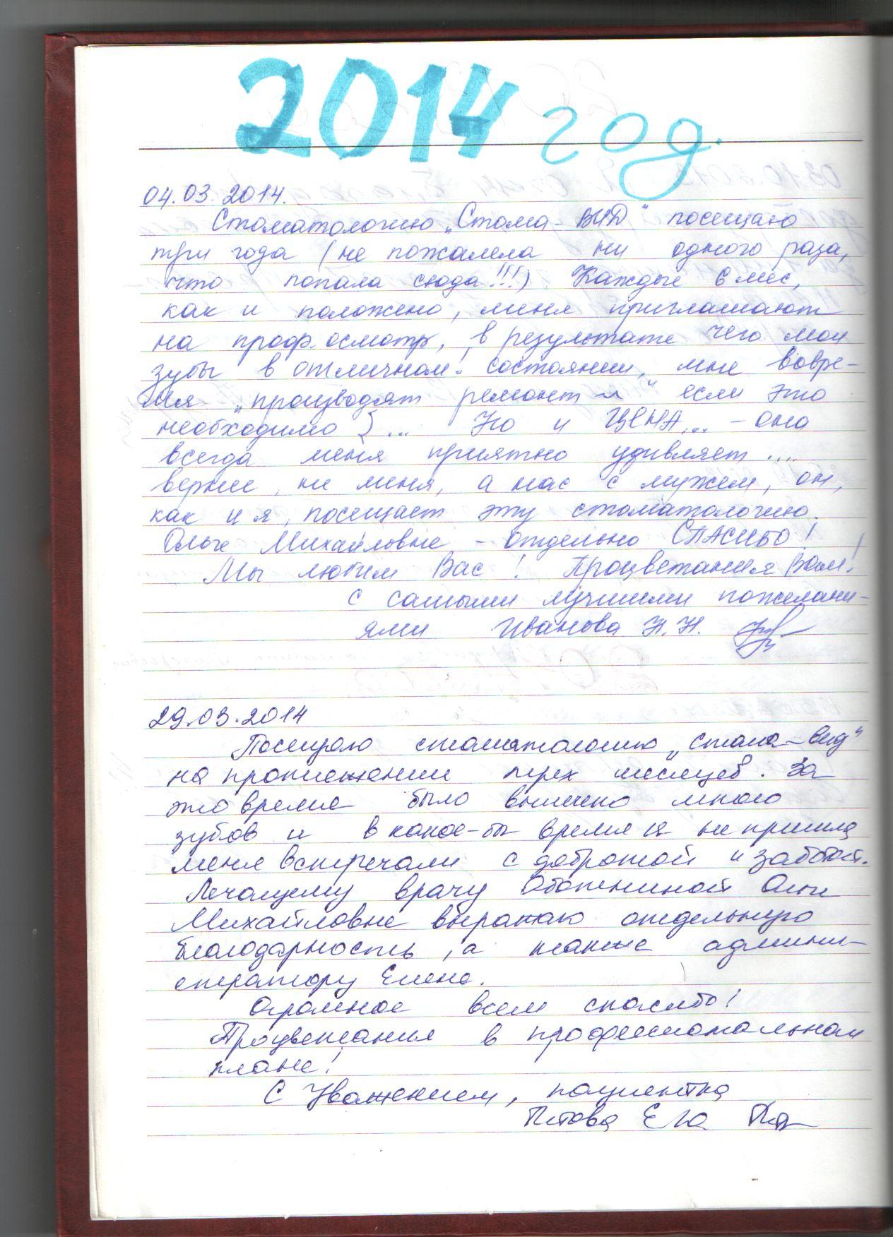 Otzyv_kniga_2.jpg