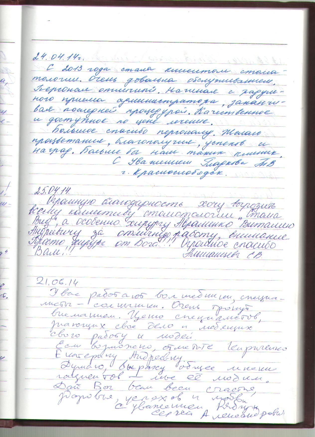 Otzyv_kniga_3.jpg