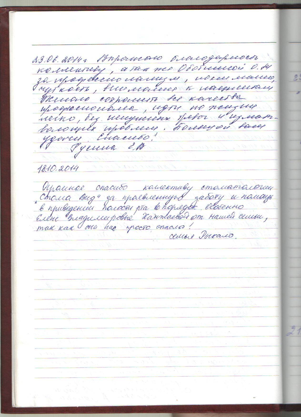 Otzyv_kniga_4.jpg