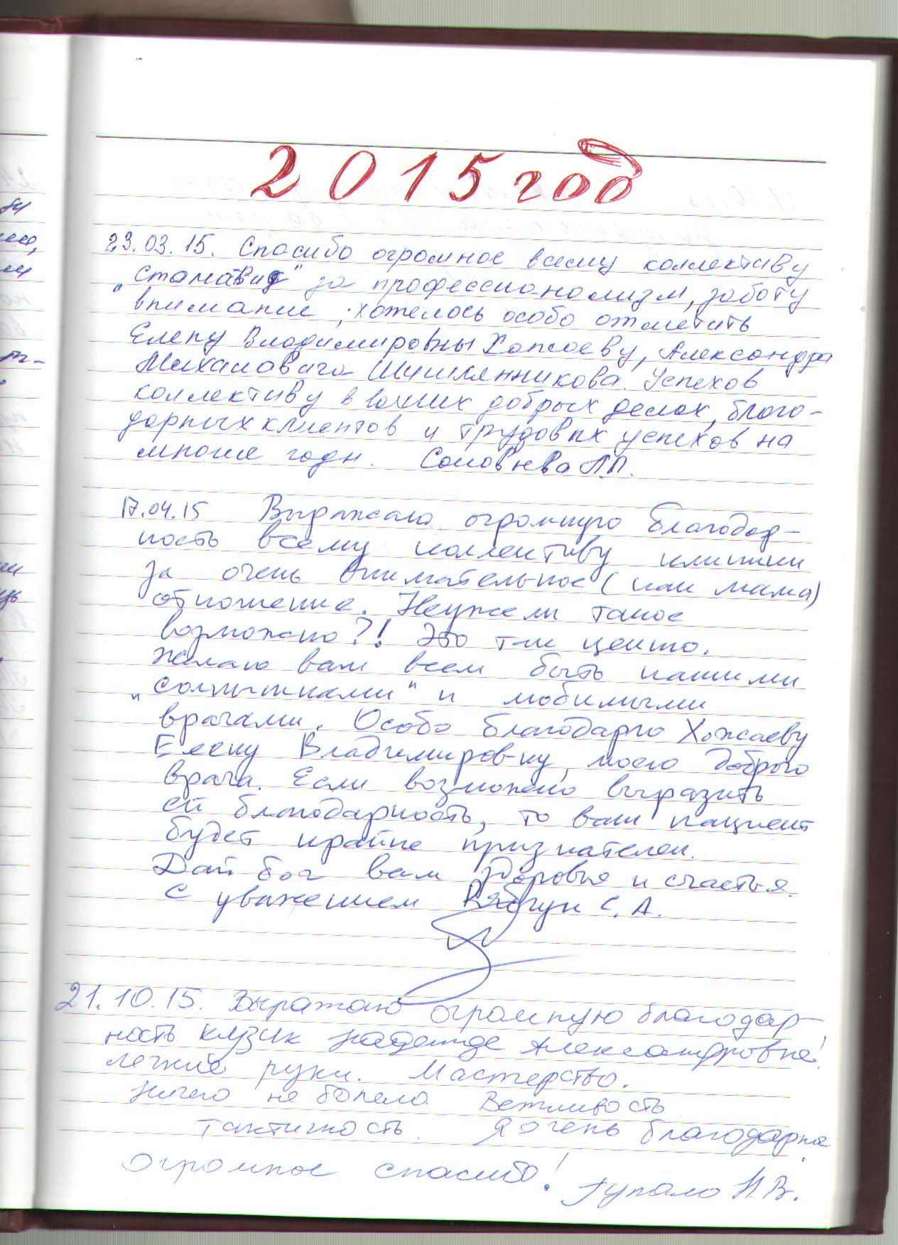 Otzyv_kniga_5.jpg