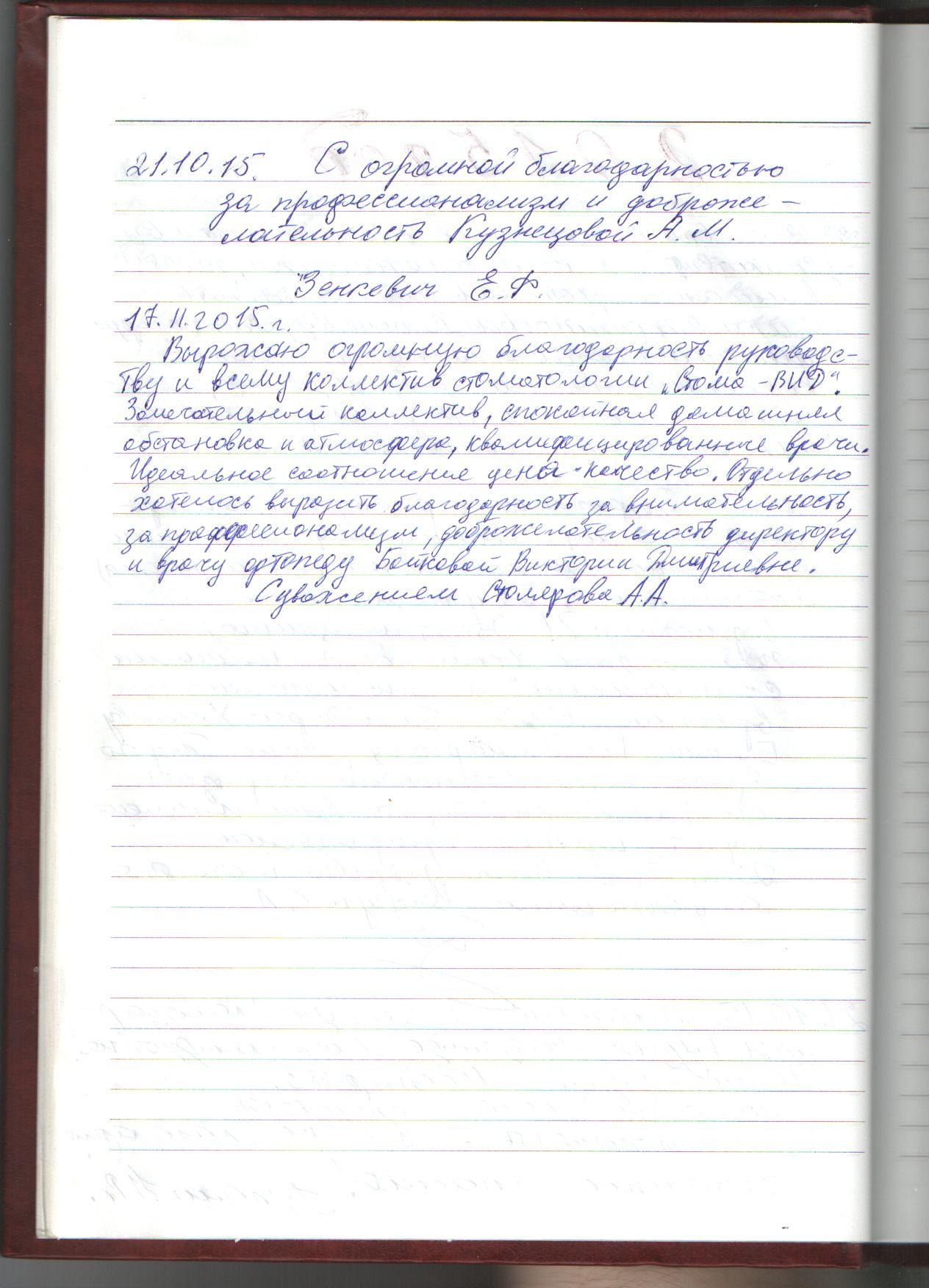 Otzyv_kniga_6.jpg