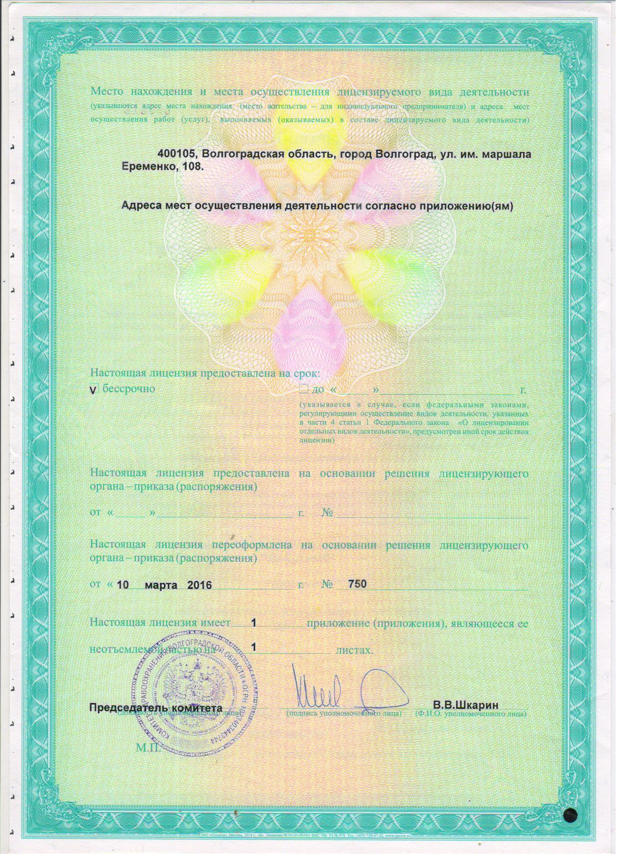 Licenz_2